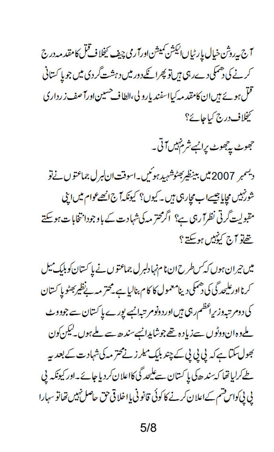 pakistan politics Pakpoliticalcom is an online political web portal - pakistani talk shows, comedy shows, political news, sports updates and breaking news.